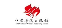 中国华侨出版社