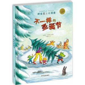 麦田精选大师典藏图画书 不一样的圣诞节