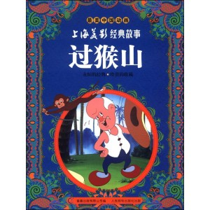 过猴山 : 最美中国动画·上海美影经典故事